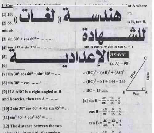 مراجعة ليلة امتحان الهندسة لغات بالإجابات للصف الثالث الإعدادي جريدة الجمهورية 15 يناير 2018
