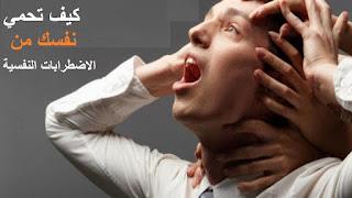 كيف تحمي نفسك من الاضطرابات النفسية