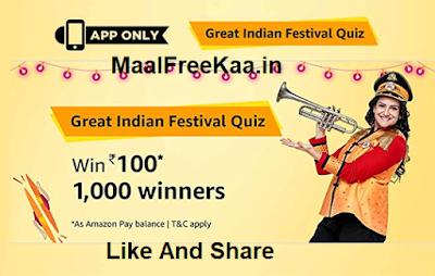 Great Indian Festival Quiz Sale