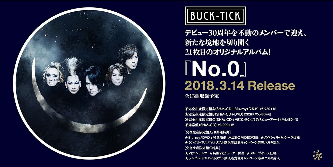 Buck-Tick No. 0 album