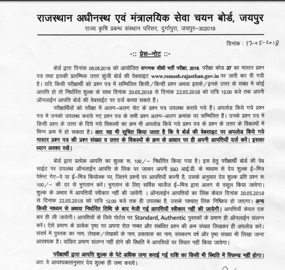 Rajasthan RSMSSB Computer 400 Post Answer Key/ Objection Notice