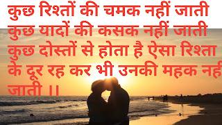 True love sayari,