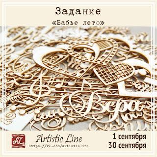 http://atristic-line.blogspot.com/2016/09/blog-post.html