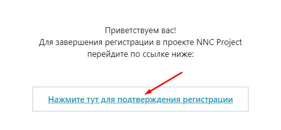 Регистрация в NNC Systems 3