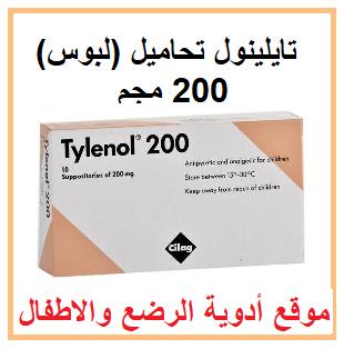 9f301118f8551 تايلينول 200 مجم 10 تحاميل - موقع أدوية الرضع و الأطفال KANAYATI®