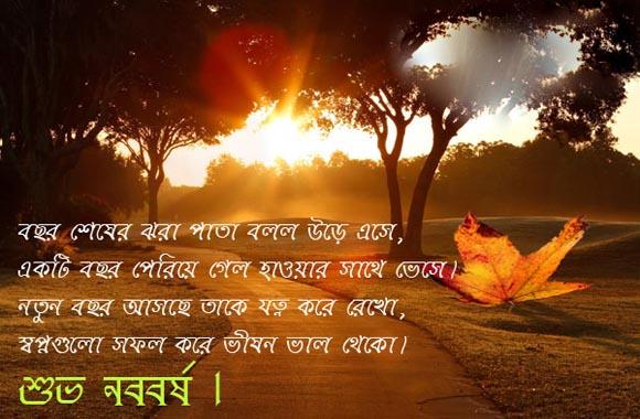 Pohela Boishakh 2019 Images