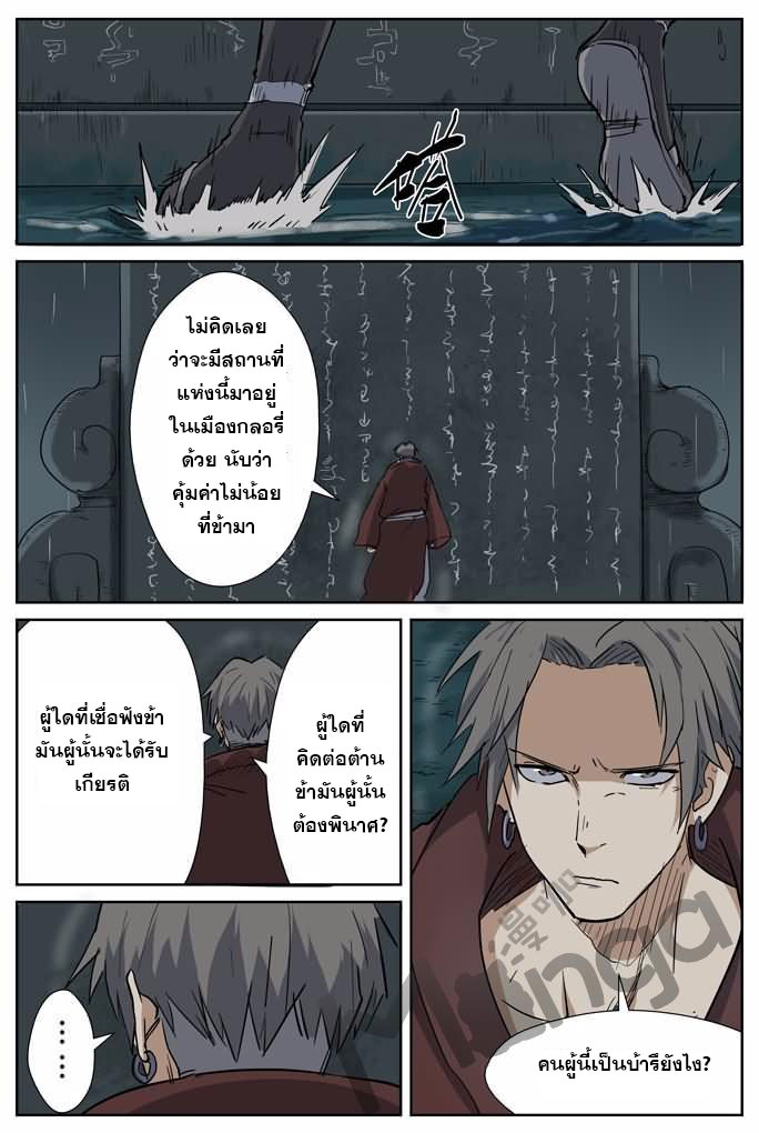 Tales of Demons and Gods ตอนที่ 151.5 หน้า 9