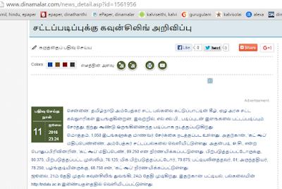 tamilnadu law admission 2016 cut off marks