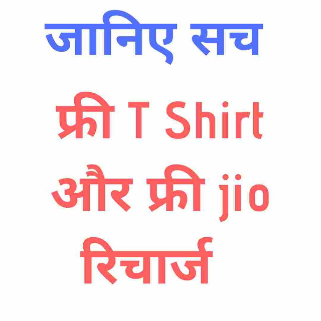 Jio free t shirt and recharge