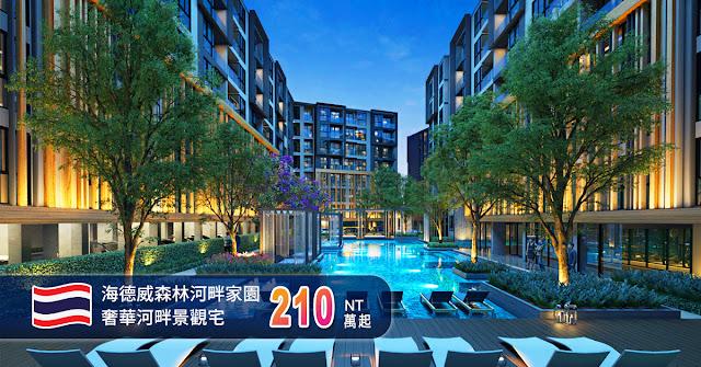 曼谷-海德威森林河畔家園 - 台灣搜房 泰國房地產