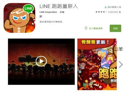 line 跑跑薑餅人 遊戲