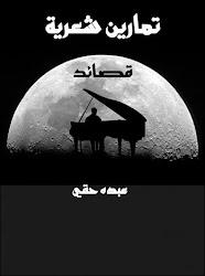 (تمارين شعرية) أول ديوان شعري إلكتروني للكاتب المغربي عبده حقي