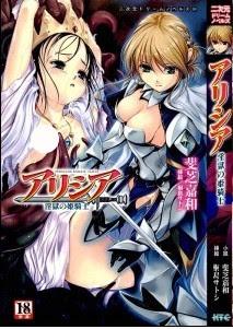 アリシア 淫獄の姫騎士
