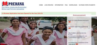 Prerana scholarship odisha