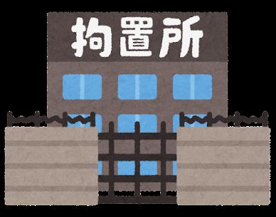 keimusyo_building_kouchisyo.png