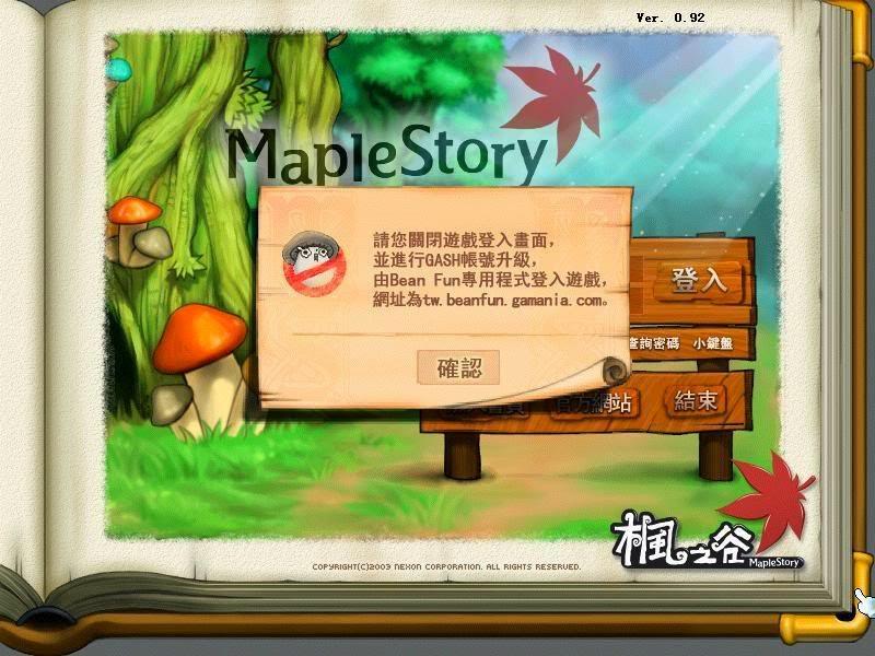 Maple0000 9 - 厭倦了從網頁登入Beanfun樂豆嗎?教你怎麼直接從遊戲登入!