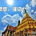 来泰国·清迈不得不知的旅游禁忌!