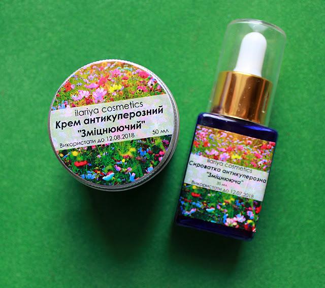 Ilariya Cosmetics: антикуперозные укрепляющие сыворотка и крем