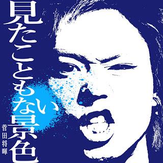 菅田将暉-見たこともない景色-歌詞