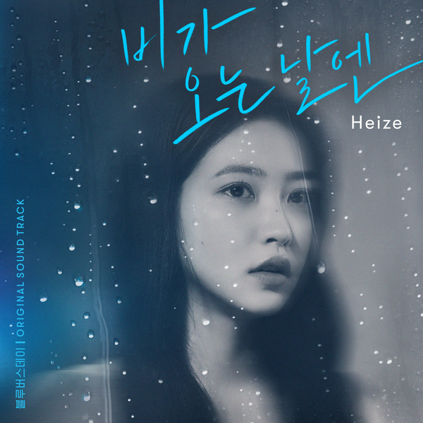비가 오는 날엔 OST 2021
