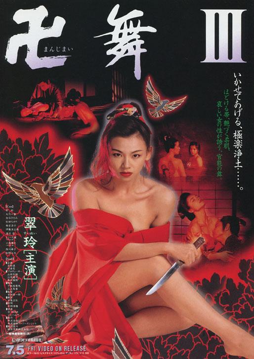 Starring Suirei Hitomi Shiraishi Junko Asamiya