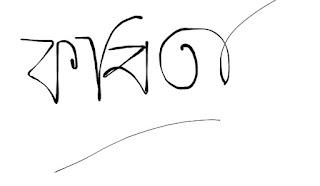 সভ্যতার বিড়ম্বনা  //  রণেশ রায়
