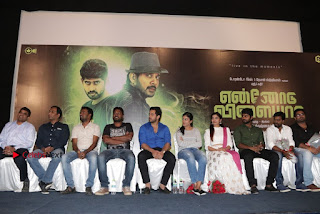 Bharath Chandini Tamilarasan Sanchita Shetty Ennodu Vilayadu Tamil Movie Press Meet Stills  0048.jpg