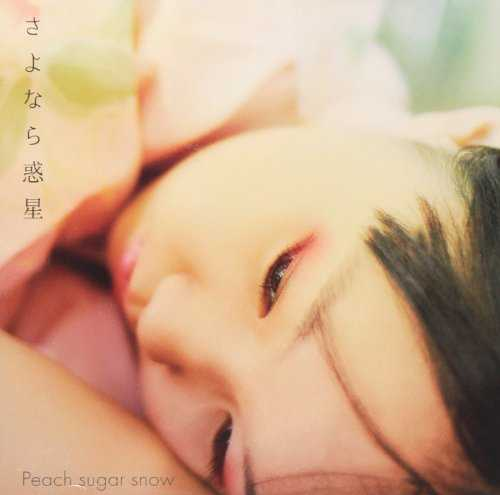 [Single] Peach sugar snow – さよなら惑星 (2015.05.26/MP3/RAR)
