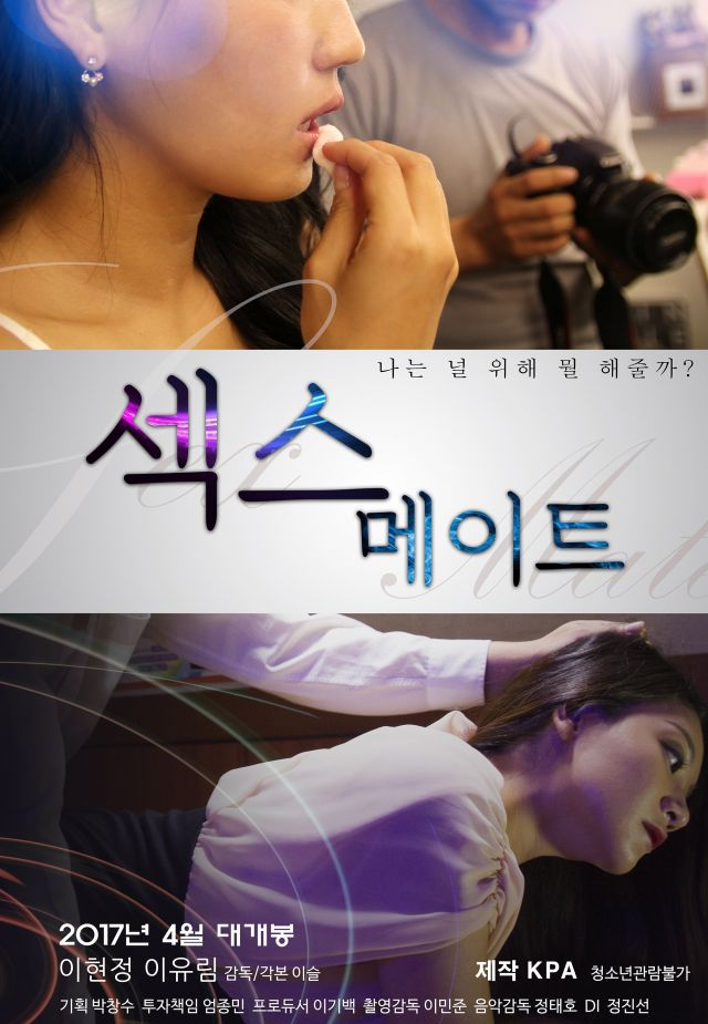 Sex Mate (2017) 섹스메이트 [เกาหลี 18+] [Soundtrack ไม่มีบรรยายไทย]