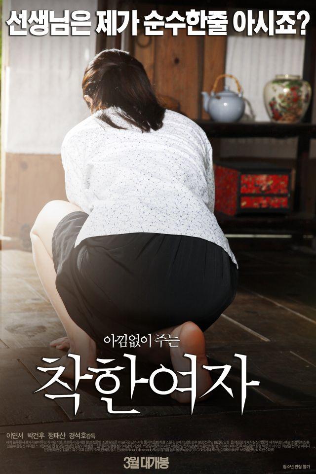[เกาหลี 18+] Nice Woman (2015 ) [Soundtrack ไม่มีบรรยายไทย]
