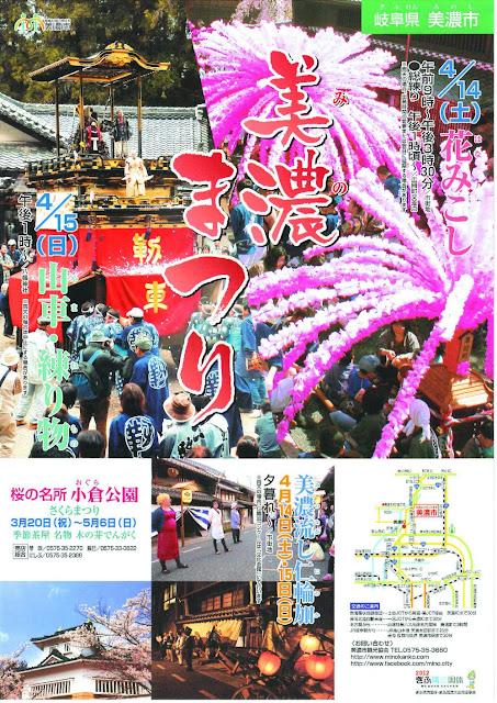Mino Matsuri (flower float parade), Mino City, Gifu