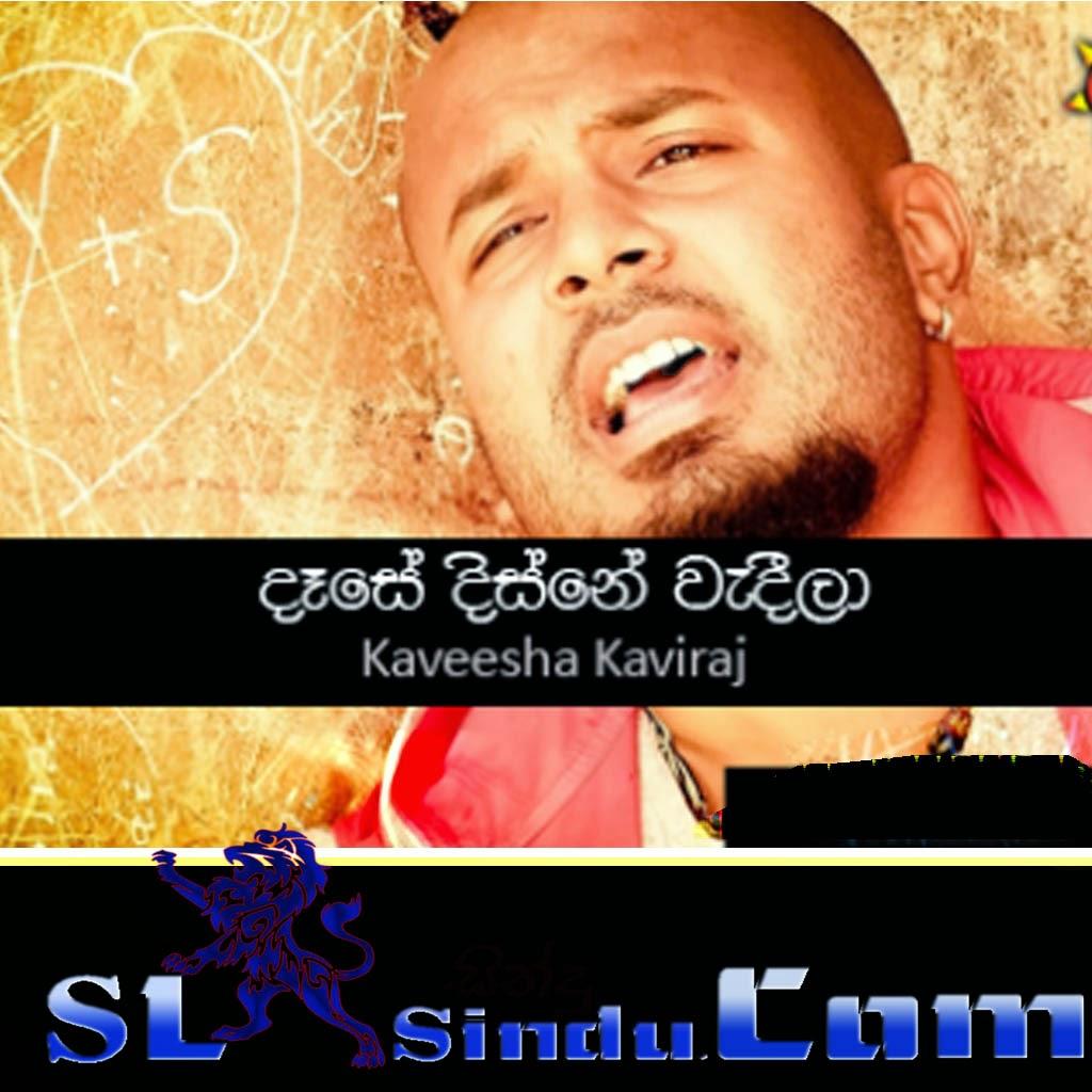 2018 New Song Nonstop Dj Download: Dj Sinhala 2015 Sinhala Dj Nonstop Mp3 Download