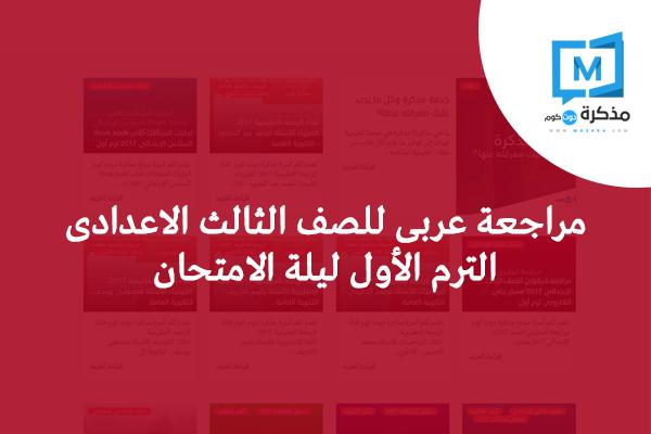 مراجعة عربى للصف الثالث الاعدادى الترم الأول ليلة الامتحان