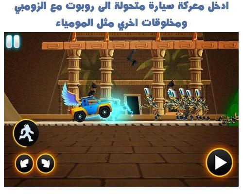 لعبة روبوت ضد الزومبي Robots Vs Zombies 