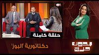 برنامج بدون حرج حلقة الثلاثاء 27-12-2017