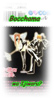 http://otakus-a-f-u-l-l.blogspot.com/2012/12/los-caprichos-de-mi-amo.html