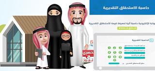 حاسبة حساب المواطن – الحاسبة التقديرية لحساب المواطن
