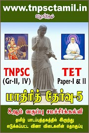 8th, +2th Tamil Model Question Paper with Answer Key