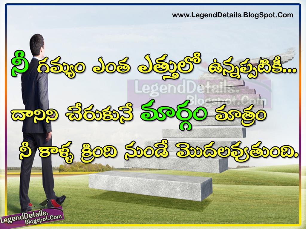Best Motivational Life Inspiring Quotes In Telugu Legendary Quotes