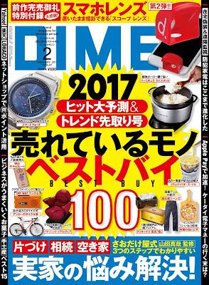 [雑誌] DIME (ダイム) 2017年02月号 Raw Download