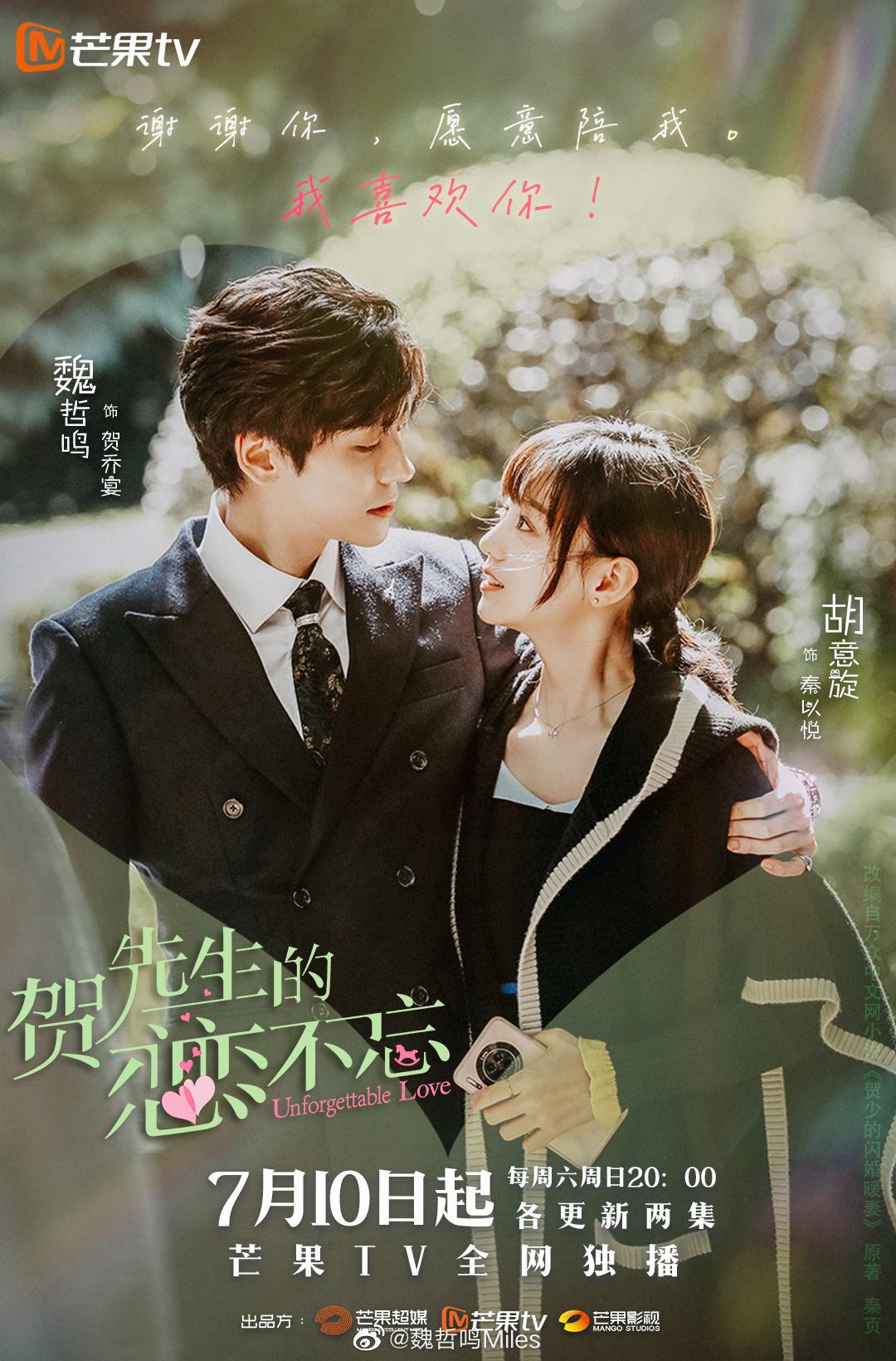 Nỗi Vương Vấn Của Hạ Tiên Sinh - Unforgettable Love (2021)