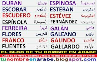 Apellidos en arabe: Ferreira, Flores, Franco, Fuentes, Galan, Galeano, Galindo, Gallardo