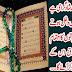Hazoor Pak ﷺ Ka Irshad Hia Ghar Me Dahal Hnay Se Pehlay...