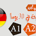 الكورس التأسيسي الجديد الالمانيه في 30 يوماً من البداية حتى A2
