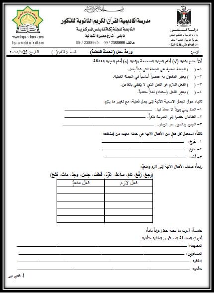 ورقة عمل لدرس الجملة الفعلية في اللغة العربية للصف الثامن الفصل الأول المكتبة الفلسطينية الشاملة