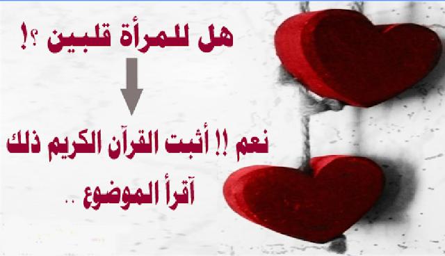 هل للمرأة قلبين ؟؟ نعم ﺃﺛﺒﺖ ﺍﻟﻘﺮﺁﻥ ﺃﻥ ﻟﻠﻤﺮﺃﺓ ﻗﻠﺒﻴﻦ !!