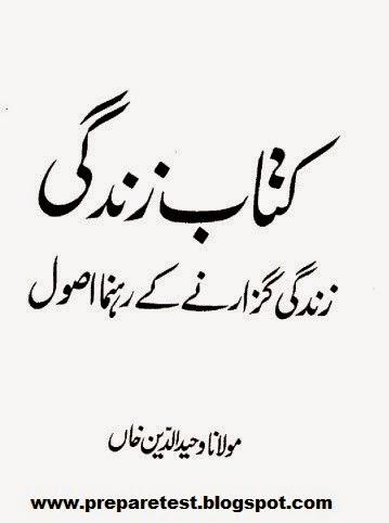 maulana wahiduddin khan books