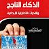 الذكاء الناجح والقدرات التحليلية الإبداعية pdf- فاطمة أحمد الجاسم