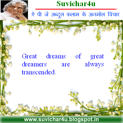 Great dreams of great dreamers are always transcended - shradhanjali in english