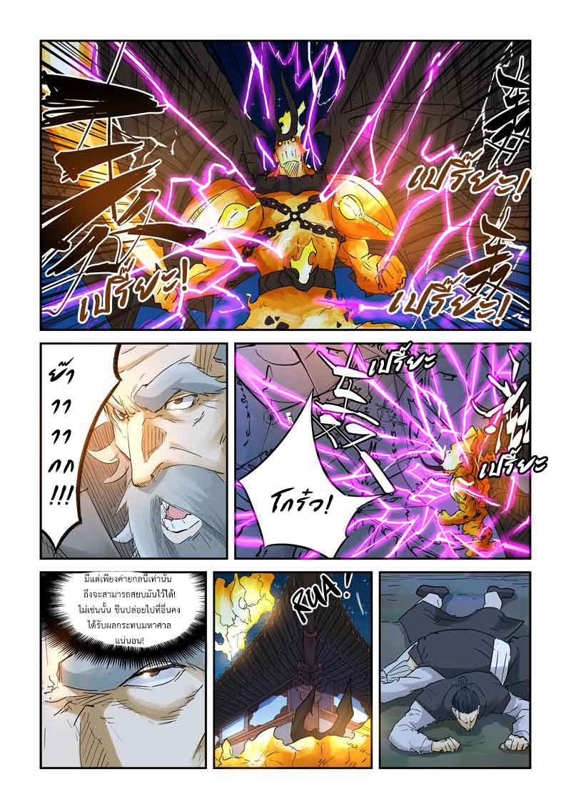 Tales of Demons and Gods ตอนที่ 134 หน้า 3